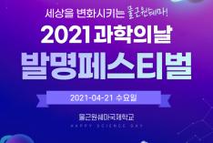 2021 과학의 날 - 물근원 쉐…